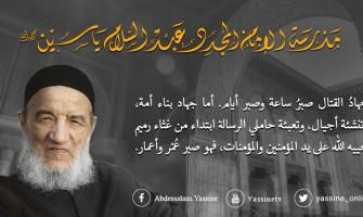 جهاد بناء أمة