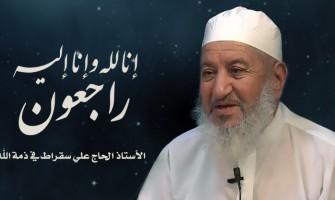 علي سقراط رفيق درب الإمام في ذمة الله