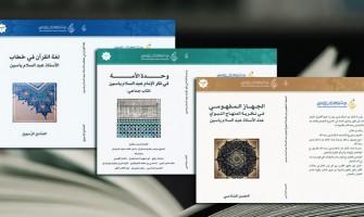 إصدارات جديدة لمؤسسة الإمام عبد السلام ياسين