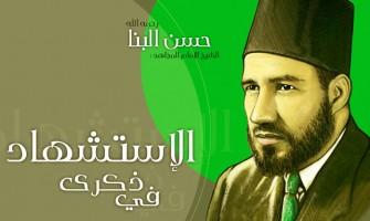 في ذكرى استشهاد الإمام حسن البنا رحمه الله