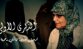 فيديو ملخص حفل إحياء الذكرى الأولى لرحيل خديجة المالكي