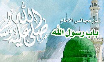 مجالس الإمام | باب رسول الله صلى الله عليه وسلم