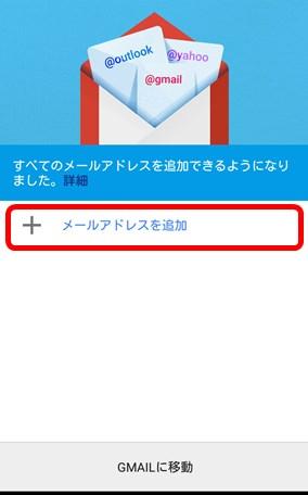 ドコモメール
