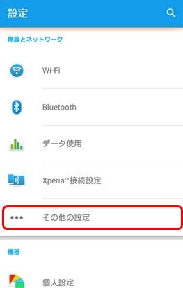 NTTドコモのSPモード接続設定でその他の設定
