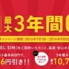 FREETEL 最大3年0円キャンペーンはお得か考察してみた 16/7/3更新