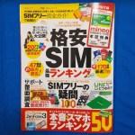 mineoスペシャルエントリーコード付き「 SIMフリー完全ガイド 」を購入! 16/10/18