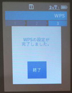 MR04LN WPS完了1