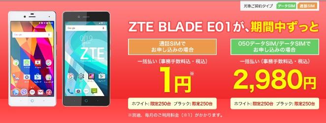 BLADE E01