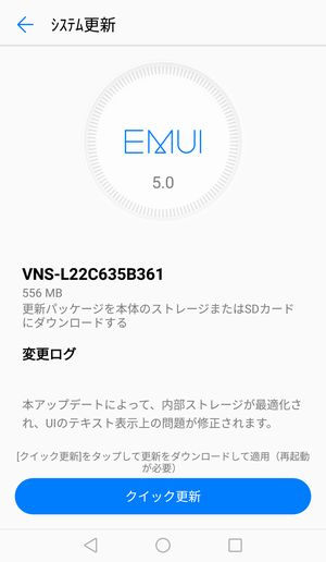 HUAWEI P9 lite Android 7.0 通知