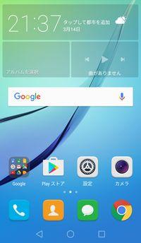 Huawei Nova ホーム画面1