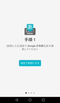 HUAWEI nova lite Google 日本語入力 設定