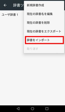 HUAWEI nova lite Google 日本語入力 辞書インポート