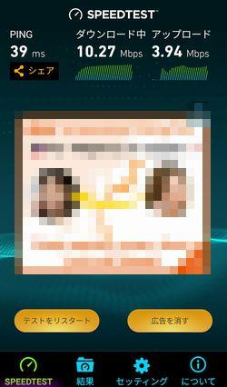 ピクセラモバイル スピードテスト3