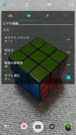 ZenFone 3 Ultra 設定2