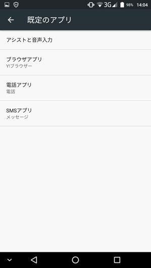 既定のアプリ一覧