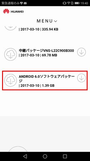 HUAWEI P9 lite Android 6.0ソフトウェアパッケージ