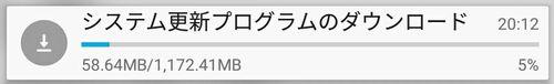 ZenFone 3 Ultra アップデート ダウンロード