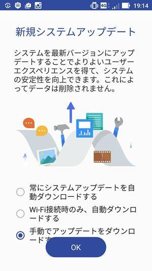 ZenFone 3 Android 7.0 アップデート通知