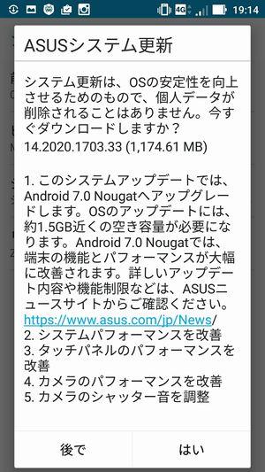 ZenFone 3 Android 7.0 アップデート ダウンロード