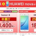 楽天モバイル 「ウキウキ特価キャンペーン」で「honor 8」と「HUAWEI nova」が半額
