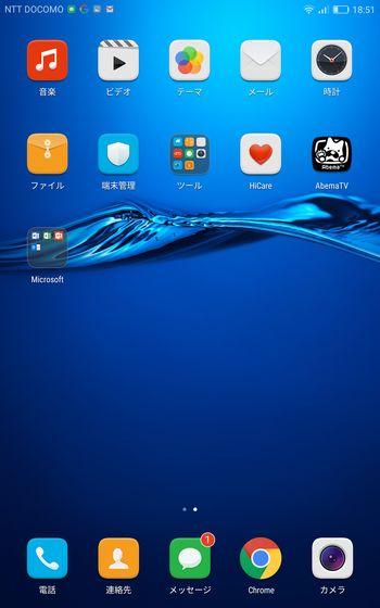 MediaPad M3のホーム画面2