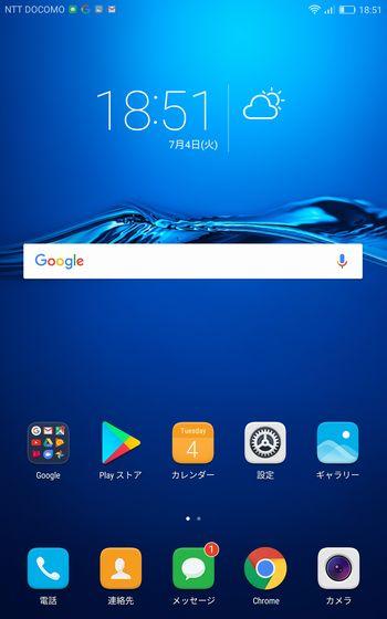 MediaPad M3のホーム画面1
