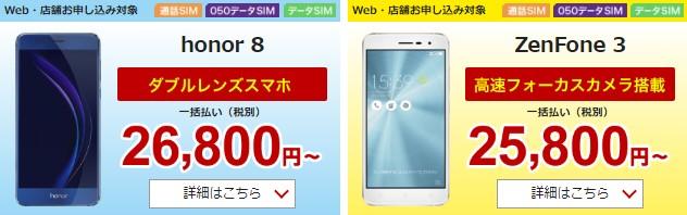 楽天モバイル honor 8 ZenFone 3