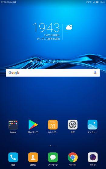 MediaPad M3 EMUI 5.0