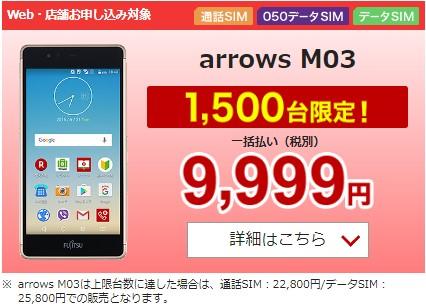 arrows M03 夏トクキャンペーン