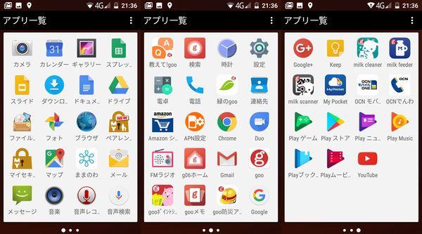 g06+ すべてのアプリ