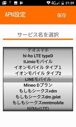 g06+ LINEモバイル