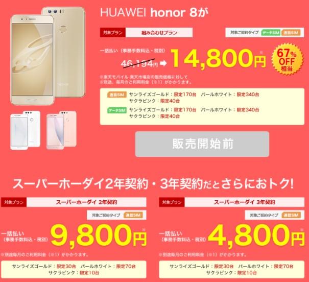 楽天モバイル スーパーSALE特別企画 honor 8
