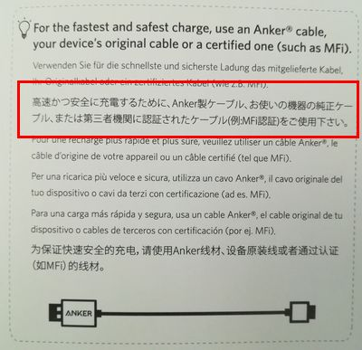 Anker PowerPort 4 マニュアル ケーブル