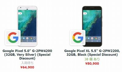 EXPANSYS Google Pixel 1