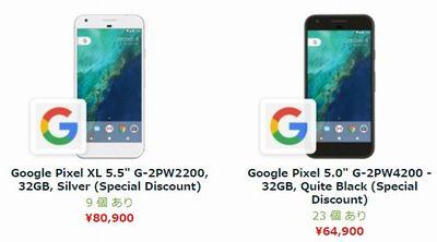 EXPANSYS Google Pixel 2