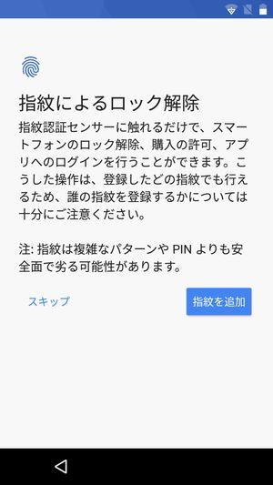 EveryPhone PRの指紋登録
