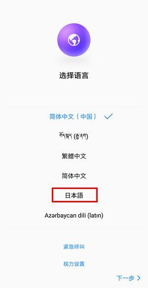 セットアップで日本語を選択