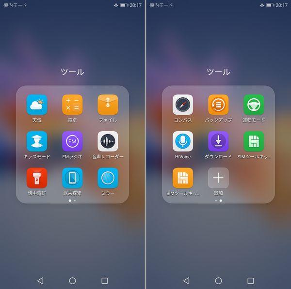 「honor 7X」のプリインストールアプリのファーウェイ純正アプリ