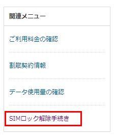 My SoftBankのSIMロック解除手続き