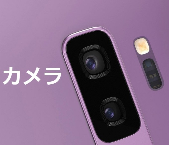 Galaxy S9+のDxOMark Mobileスコア