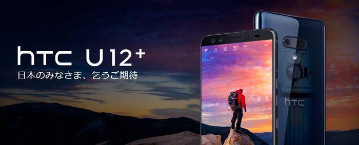 HTC U12+の日本発売予告