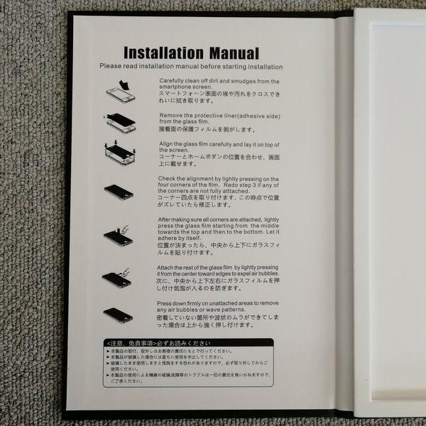 「HUAWEI MediaPad M5」の液晶保護フィルムのマニュアル