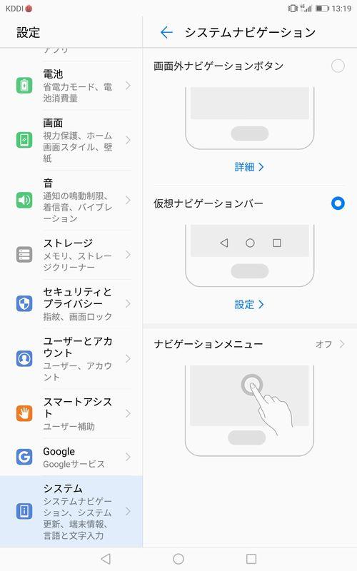 「HUAWEI MediaPad M5」の画面外ナビゲーションボタン