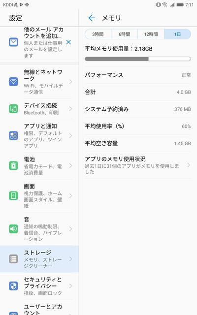 「HUAWEI MediaPad M5」のメモリ状況