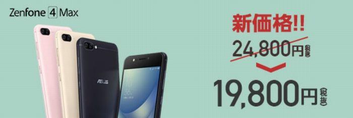 ZenFone 4 Max(ZC520KL)が値下げ