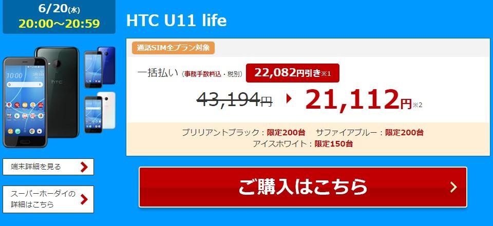 楽天モバイルの楽天スーパーSALE企画のHTC U11 life