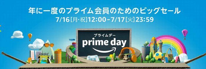 Amazonプライムデー開催