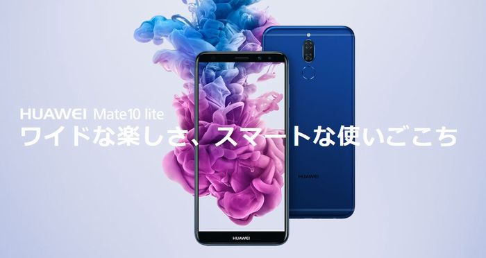 「HUAWEI Mate 10 lite」のAndroid 8.0アップデートの配信