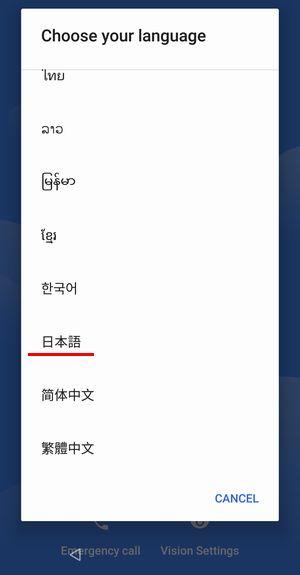 「Xiaomi Mi A2」の日本語対応
