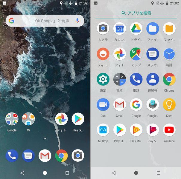 「Xiaomi Mi A2」のホーム画面